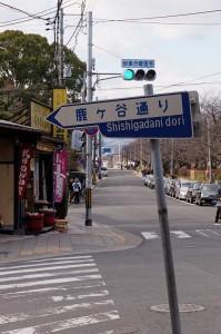 銀閣寺参道前の道路標識。全てはここから始まった・・・。