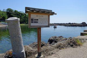 宿根木港、船つなぎ石、たらい舟