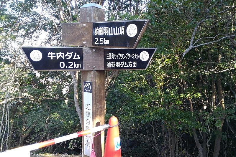 牛内ダムへは通行止め。